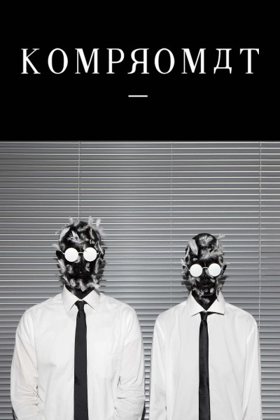 Bientôt En Concert Chez Nous – Kompromat en tournée